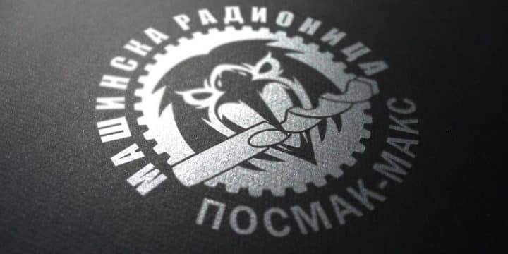 "Mašinska Radionica ""Posmak-Maks"" Logo Dizajn"